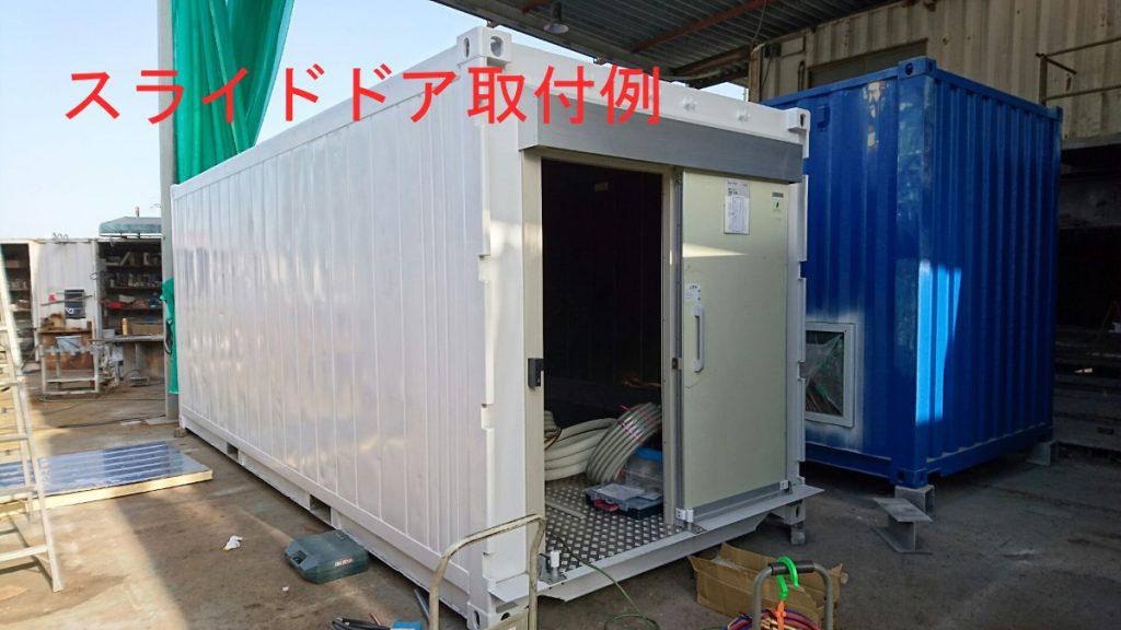 コンテナの改造例|冷蔵冷凍コンテナ用のスライドドア