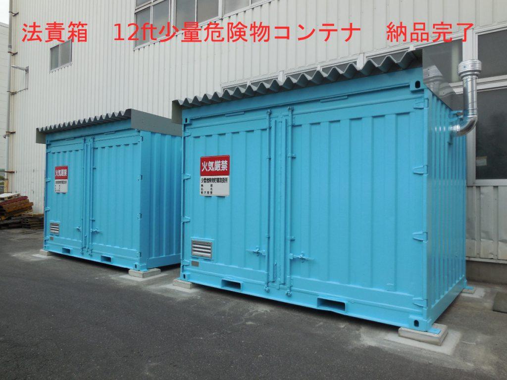 千葉県でコンテナ設置例 | 法責箱12ft少量危険物コンテナ