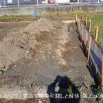 解体後の外構工事 | 奈良市の食品工場跡