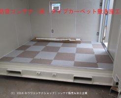 防音コンテナ床をタイルカーペット敷き