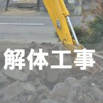ホウワハウジング営業案内 建物解体工事