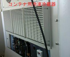 コンテナ専用冷凍機