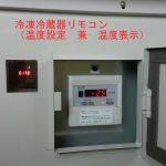 冷凍機のリモコン