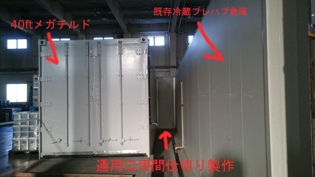 コンテナと既存冷蔵倉庫を接続。