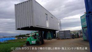 うどん県へ出発 | 事務所用40フィートコンテナ