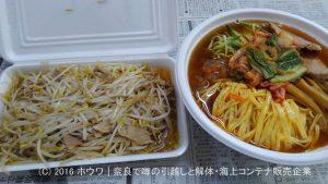 待ってました、ついに解禁 | 大和軒さんの冷麺