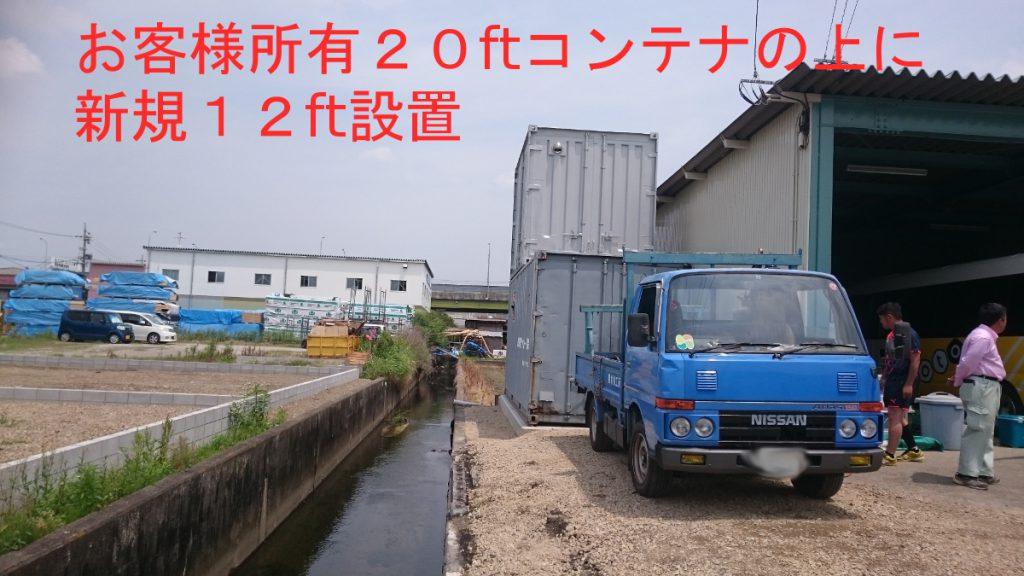 12ftコンテナを岐阜県内にて設置致しました。