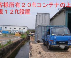 12ft設置例(岐阜県)