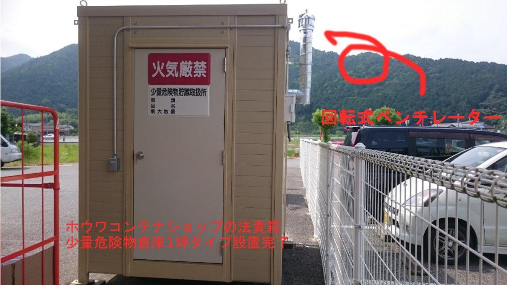 法責箱少量危険物1坪タイプ設置例|兵庫県