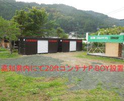 高知県内にて防災コンテナ設置完了