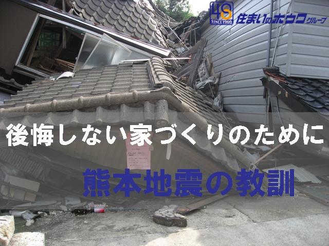 熊本地震の教訓 | 後悔しない家づくりのために