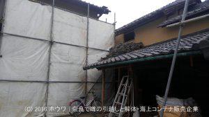築60年の納屋(物置小屋)を解体して新築増築 | 大和郡山市