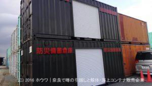 高知県行きを待つ完成したP-BOY | 防災備蓄コンテナ