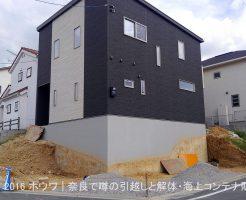 アイ工務店さんでご新築   京都府木津川市で外構エクステリア工事開始