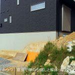 アイ工務店さんでご新築 | 京都府木津川市で外構エクステリア工事開始
