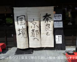 国境食堂さん | 奈良県奈良市奈良阪町2611-5