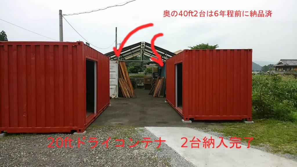 20ft倉庫用コンテナ納入例|京都府京丹波町
