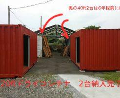京丹波町の個人様に20ft2台を追加設置