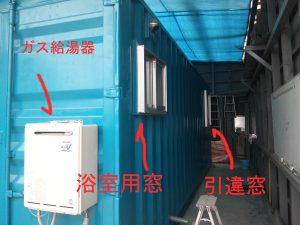 20ftワンルームコンテナにガス給湯器を取付