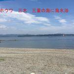 志摩市の海岸