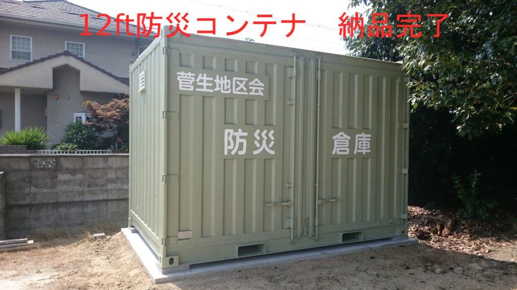 大阪府堺市に防災倉庫コンテナを設置 | 12フィートP-BOY