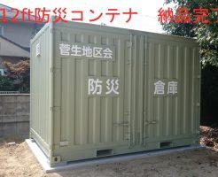 菅生地区会様 12ft防災コンテナ納品完了