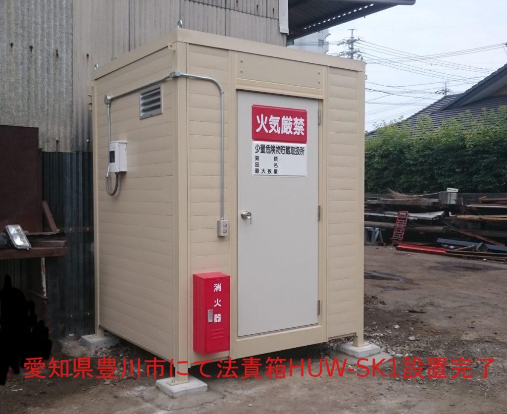 法責箱HUW-SK1設置例|愛知県豊川市