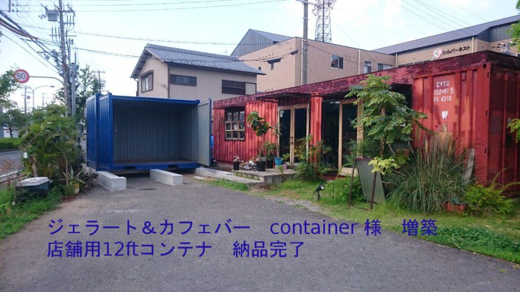 ジェラート&カフェバー container様  追加納品|和歌山市内
