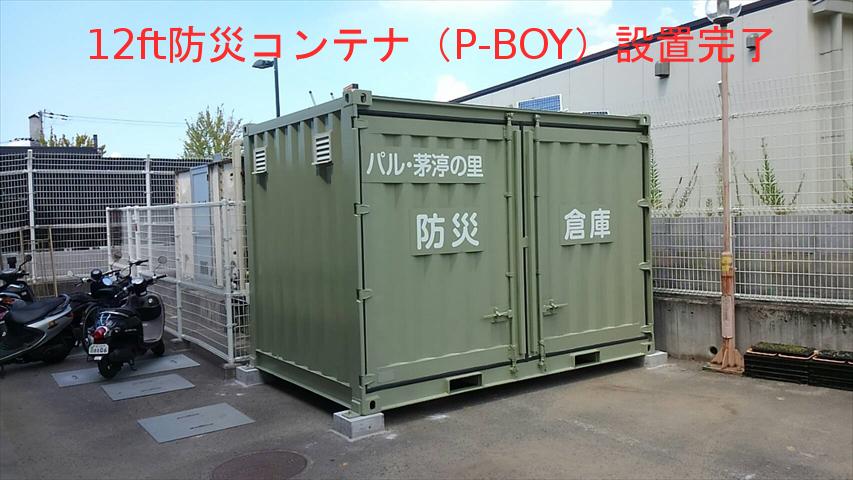12ft防災倉庫コンテナ P-BOY設置完了|大阪府堺市