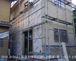 築60年の納屋(物置小屋)を解体して新築増築 | その3建物着工