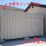 20ftスタジオ用コンテナと倉庫用コンテナを納品