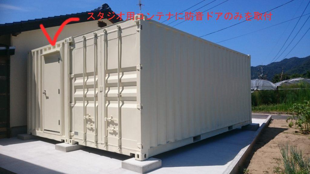 20ftコンテナ2台を納品|島根県内
