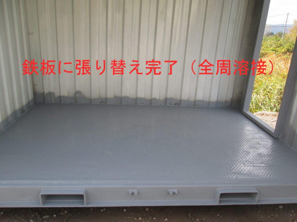 コンテナの床材の合板を縞鋼板(チェッカープレート)に張り替え