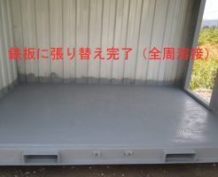 コンテナの床合板を鉄板に張り替え
