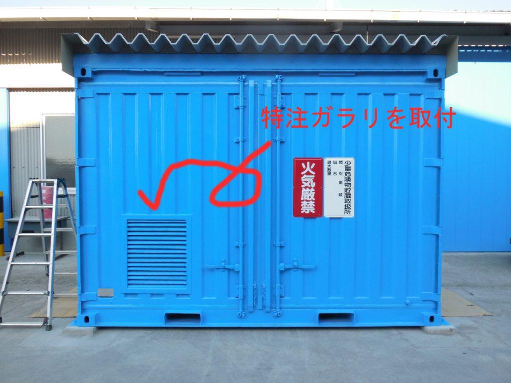 少量危険物倉庫に特注ガラリを取付