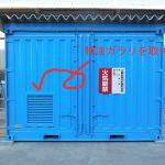法責箱12ft少量危険物倉庫に特注ガラリを取付