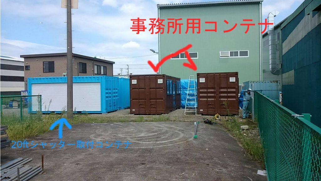20ft事務所用コンテナとシャッター付きコンテナ納品完了|千葉県内