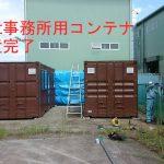 20ft事務所用コンテナ|千葉県内設置例