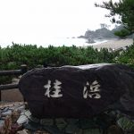 高知県の桂浜です。
