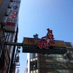 広島市内のお好み村の頭上看板