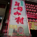 広島市内にあるお好み村正面看板