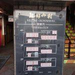 広島市内にあるお好み村さんのメニュー