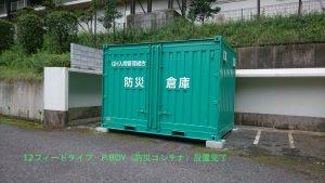 埼玉県内に12フィート防災コンテナを納品