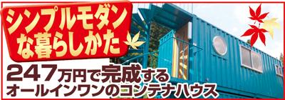 247万円で完成するコンテナハウス