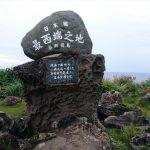 日本国最西端の石碑