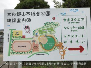 大和郡山市営球場が「ならっきー球場」に愛称変更