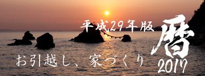 平成29年 2017年の暦へ