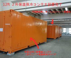12フィートJR保温保冷コンテナ設置完了