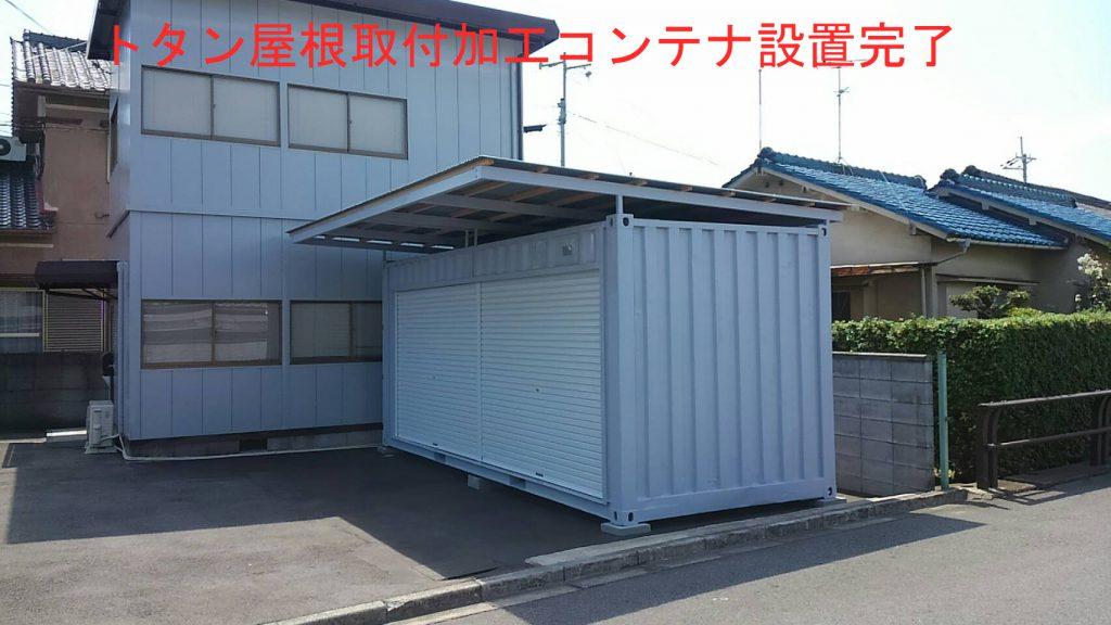 コンテナにトタン屋根を取付け|大阪府羽曳野市(運送会社様)