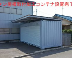 トタン屋根取付コンテナ設置完了(大阪府内)